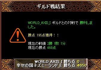 13.5.30WORLD_AXIS様 結果