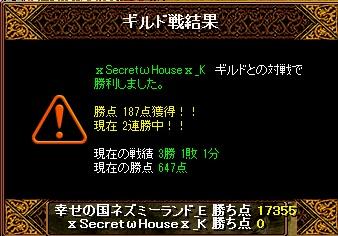 13.6.2SecretωHouse様 結果