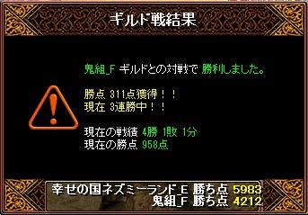 13.6.6鬼組様 結果