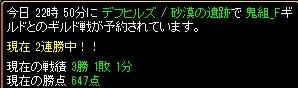 13.6.6鬼組様