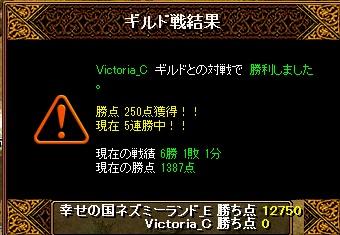 13.6.11Victoria様 結果