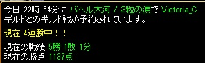 13.6.11Victoria様