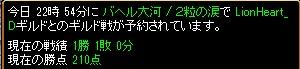 13.7.2LionHeart様