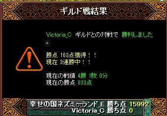 13.7.7Victoria様 結果