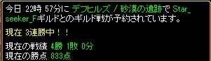 13.7.9Star_seeker様