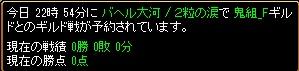 13.7.11鬼組様