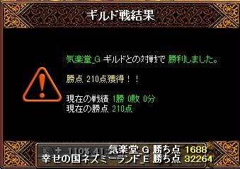 13.7.21気楽堂様 結果