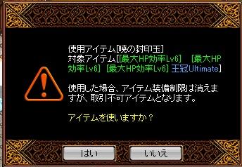 THP王冠UM暁