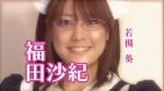 福田沙紀 セクシー メイドコスプレ メガネ 顔アップ 女優 地上波キャプチャー 壁紙サイズ 高画質エロかわいい画像14