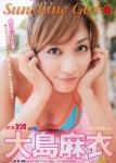 大島麻衣 セクシー ビキニ水着 おっぱいの谷間 顔アップ カメラ目線 元AKB48 誘惑 高画質エロかわいい画像33