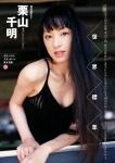 栗山千明 セクシー 胸チラ おっぱいの谷間 顔アップ カメラ目線 女優 高画質エロかわいい画像37