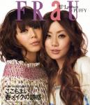PUFFY 亜美 由美 セクシー 顔アップ カメラ目線 歌手 FRAU 顔射用ぶっかけ用オナペット 高画質エロかわいい画像3