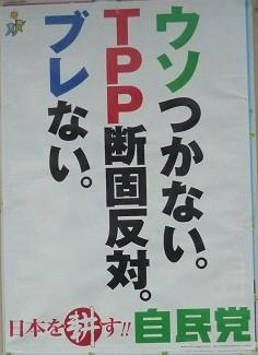 自民TPPポスター