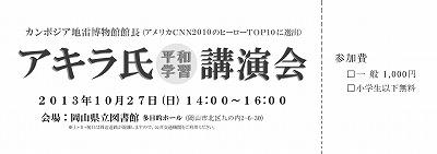 岡山のチケット