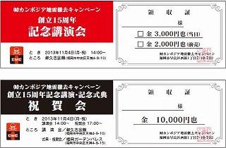 福岡のチケット