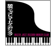 秋田ジャズレコードマニアクラブ