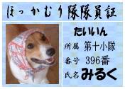 hokkamuri-miruku_2013091622033322e.jpg