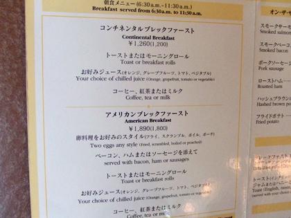 ロイヤルパーク汐留めタワー『ロビーラウンジ』