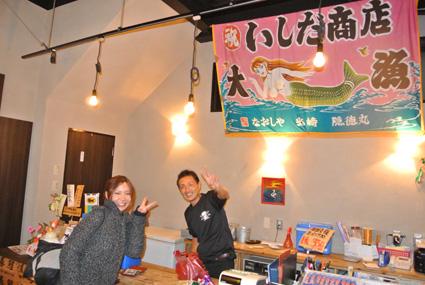 8石田商店