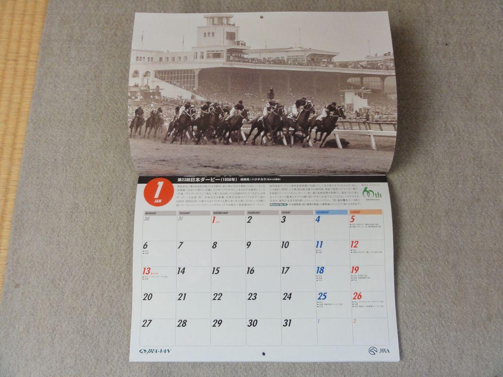2014年競馬カレンダー2