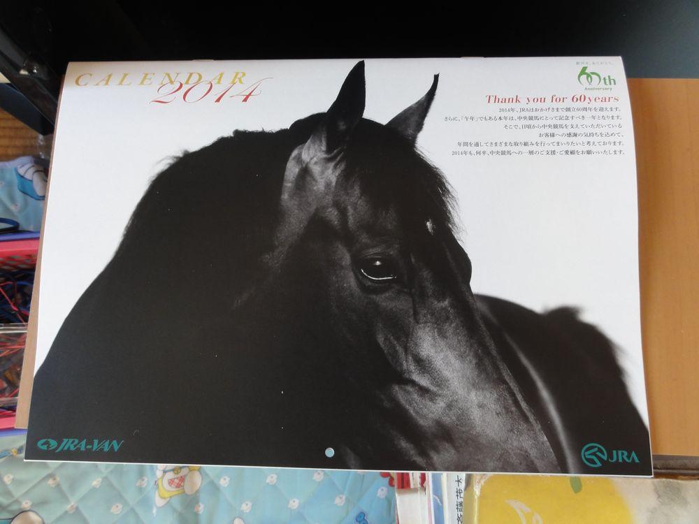 2014年競馬カレンダー1