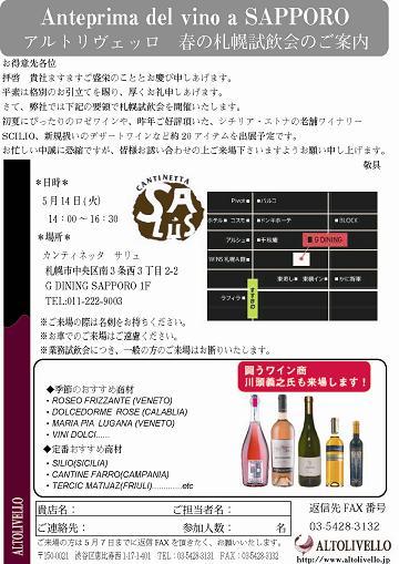 shiinkai2013-05Sapporo.jpg