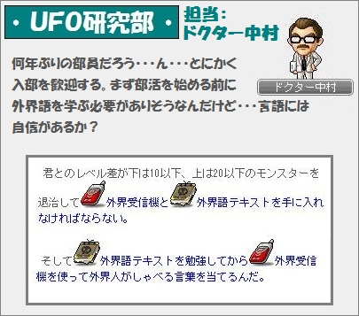 UFO研究部