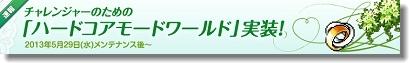 20130529イベント