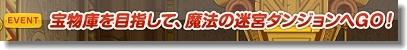 20130529イベント①