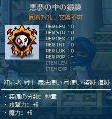 いばら鯖・勲章②