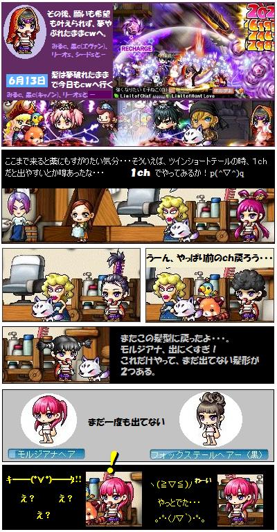 調髪201306②
