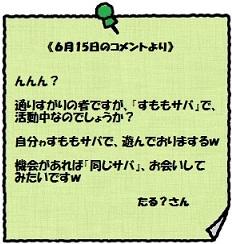 20130615コメント