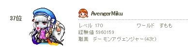 アヴェンジャー170