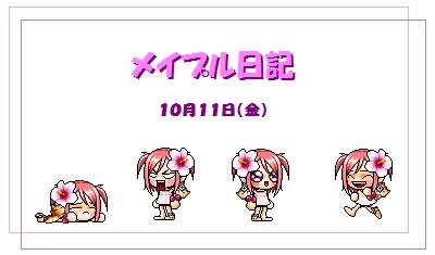 日記タイトル20131011