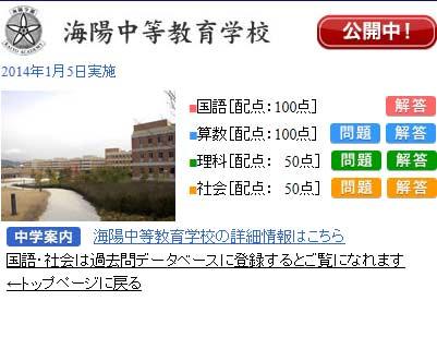 四谷大塚中学入試解答速報