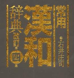 常用漢和辞典 改訂第四版