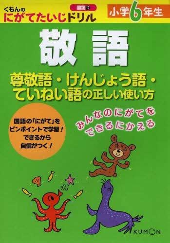 小学6年生 敬語: 尊敬語・けんじょう語・ていねい語の正しい使い方