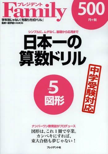 日本一の算数ドリル