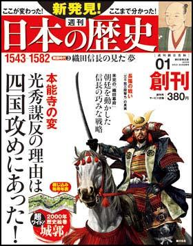 週刊 日本の歴史