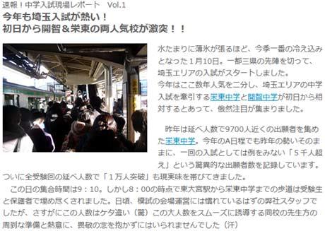 今年も埼玉入試が熱い! 初日から開智&栄東の両人気校が激突!!