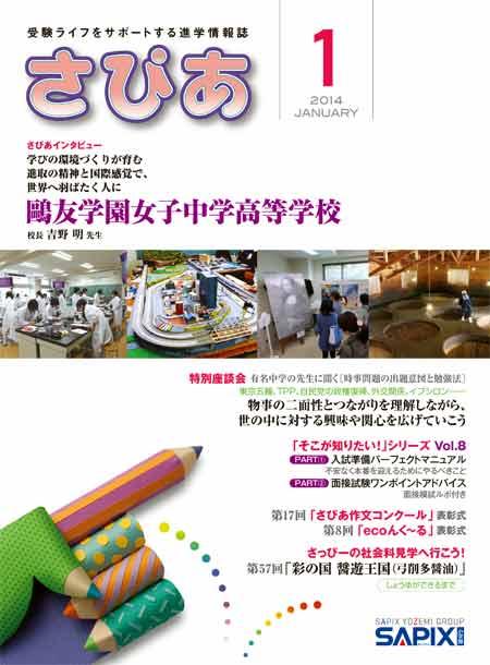 さぴあ2013/1