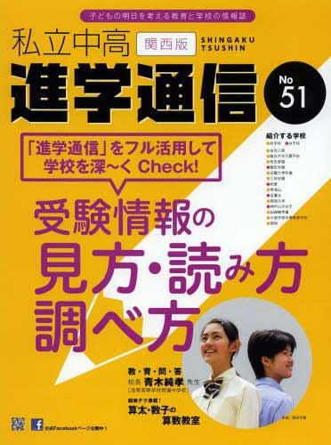 私立中高進学通信 関西版 No.51
