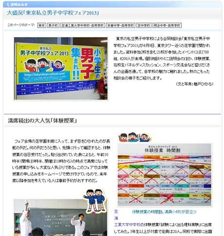 大盛況「東京私立男子中学校フェア2013」