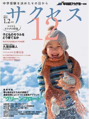 【サクセス12】1・2月号