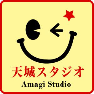 天城スタジオ