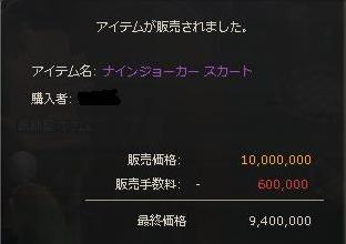 高額売れ20130406