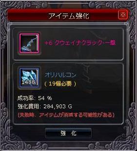 長弓レジェ6強化