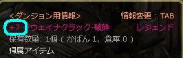 両手剣レジェP後7