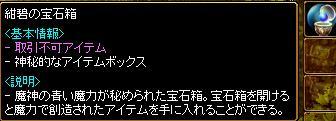 紺碧の宝石箱