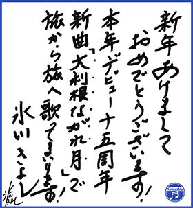 052_hikawa_2014nenga.png